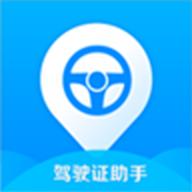 驾驶证助手v1.0 安卓版