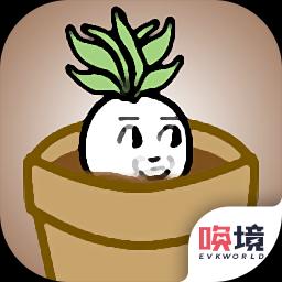 一个萝卜一个盆破解版v1.00.14 无敌版