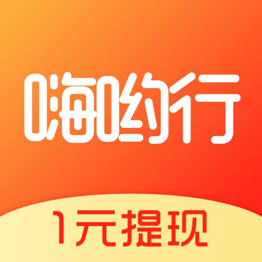 嗨哟行-走路赚钱v1.0.00 官方版
