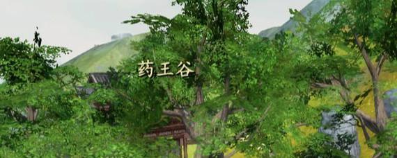 下一站江湖药王谷怎么进 下一站江湖药王谷进入条件一览