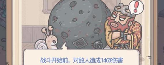 最强蜗牛高丽特性怎么样 高丽特性铁球大扑杀详解