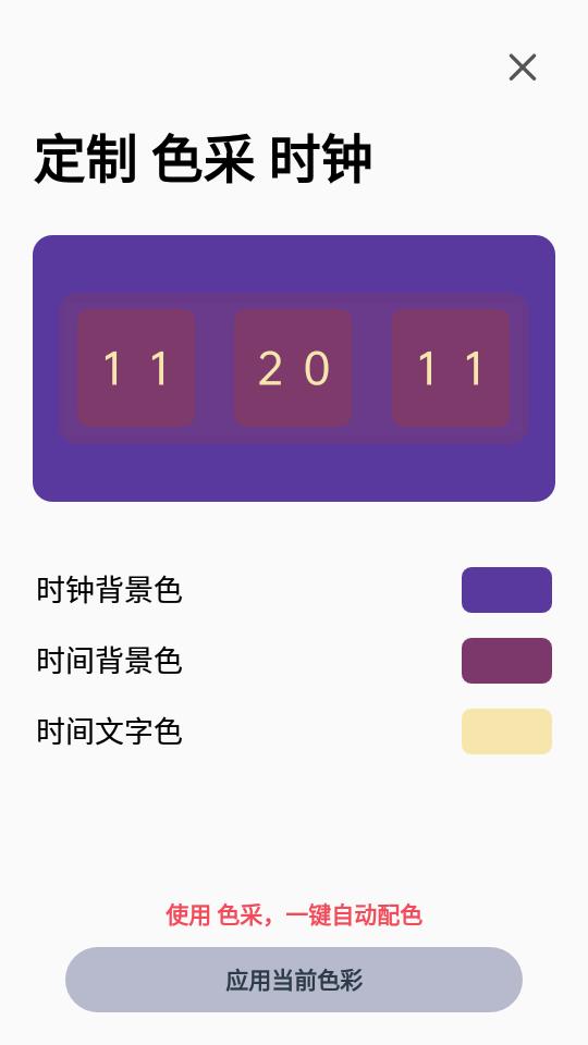 色彩时钟app