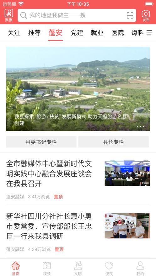 赋圣蓬安appv4.4.5 最新版