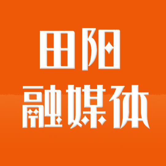 田阳融媒体appv1.0.1 最新版