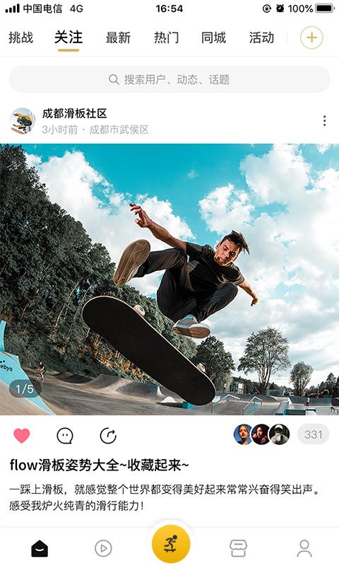 滑否app-滑板社区