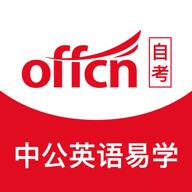 中公英语易学v1.0.0 官方版