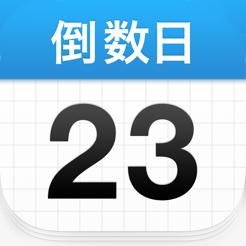 倒数日iOS版v1.3.1 iPhone/iPad版