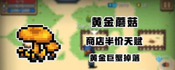 元气骑士怎么获得黄金蘑菇 黄金蘑菇获取和作用介绍
