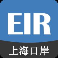 EIRIMS上海口岸appv4.4.1 安卓版