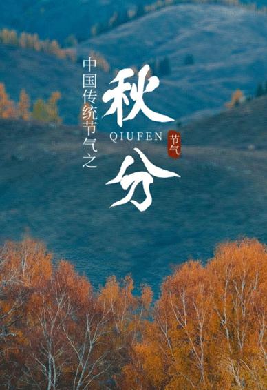 二十四节气之秋分空间皮肤 中国传统节日之秋分