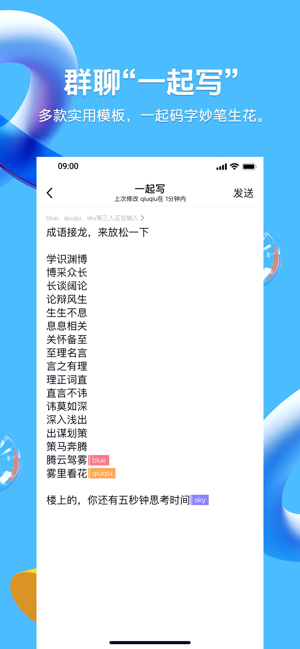QQ iPhone版官方下载v8.4.9 苹果版