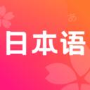 日文翻译v1.0 官方版
