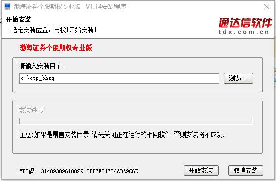 渤海证券上海个股期权网上交易生产客户端v1.14 官方版