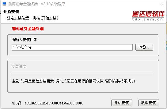 渤海证券金融终端v2.10 官方版