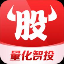 牛股王量化智投v4.9.0 最新版