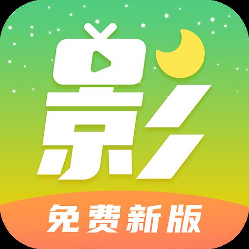 月亮影视大全appv1.0.3 免费版