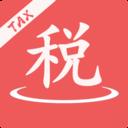 个人所得税助手v2.17.18 最新版