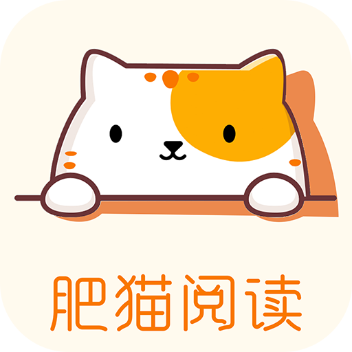 肥猫阅读无广告下载v3.7.0 免费版