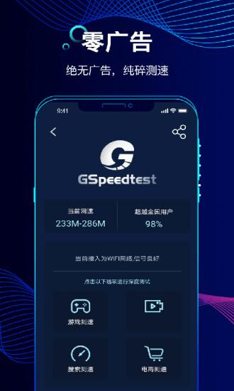 精准测速appv1.2.0 最新版