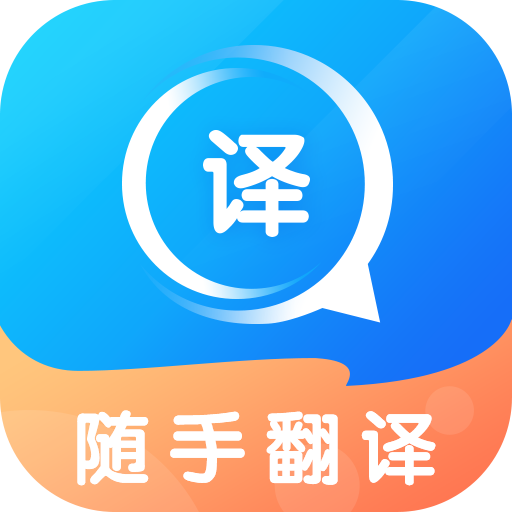 随手翻译appv1.0.0 官方版