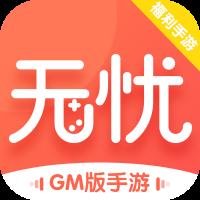 无忧手游盒appv6.0 最新版
