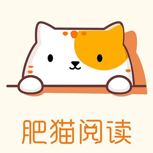 肥猫阅读小说appv3.7.0 官方版