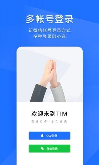 TIM-QQ办公简洁版v3.3.7 安卓版