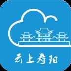 云上寿阳appv1.2.0 最新版