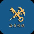 海关传媒appv1.0.8 手机版