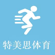 特美思体育v1.0 官方版
