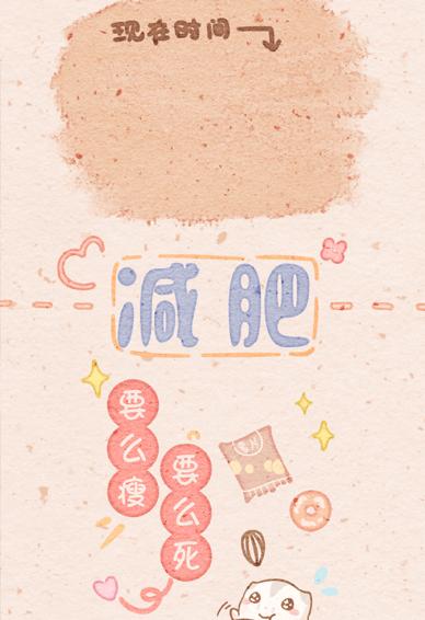 分享一组可可爱爱的卡通带字皮肤 减肥要么瘦要么死