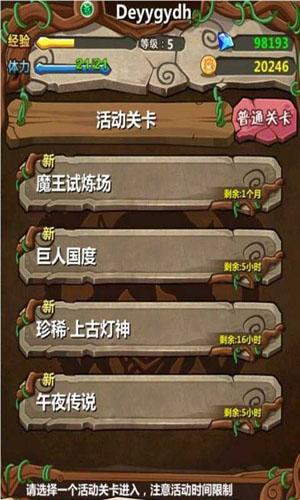 魔王日记九游版