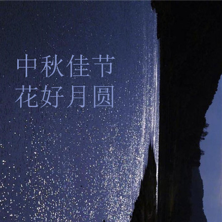 中秋佳节花好月园圆的空间素材 今天的心情是蓝色的