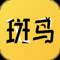 斑马次元漫appv1.2.1 最新版