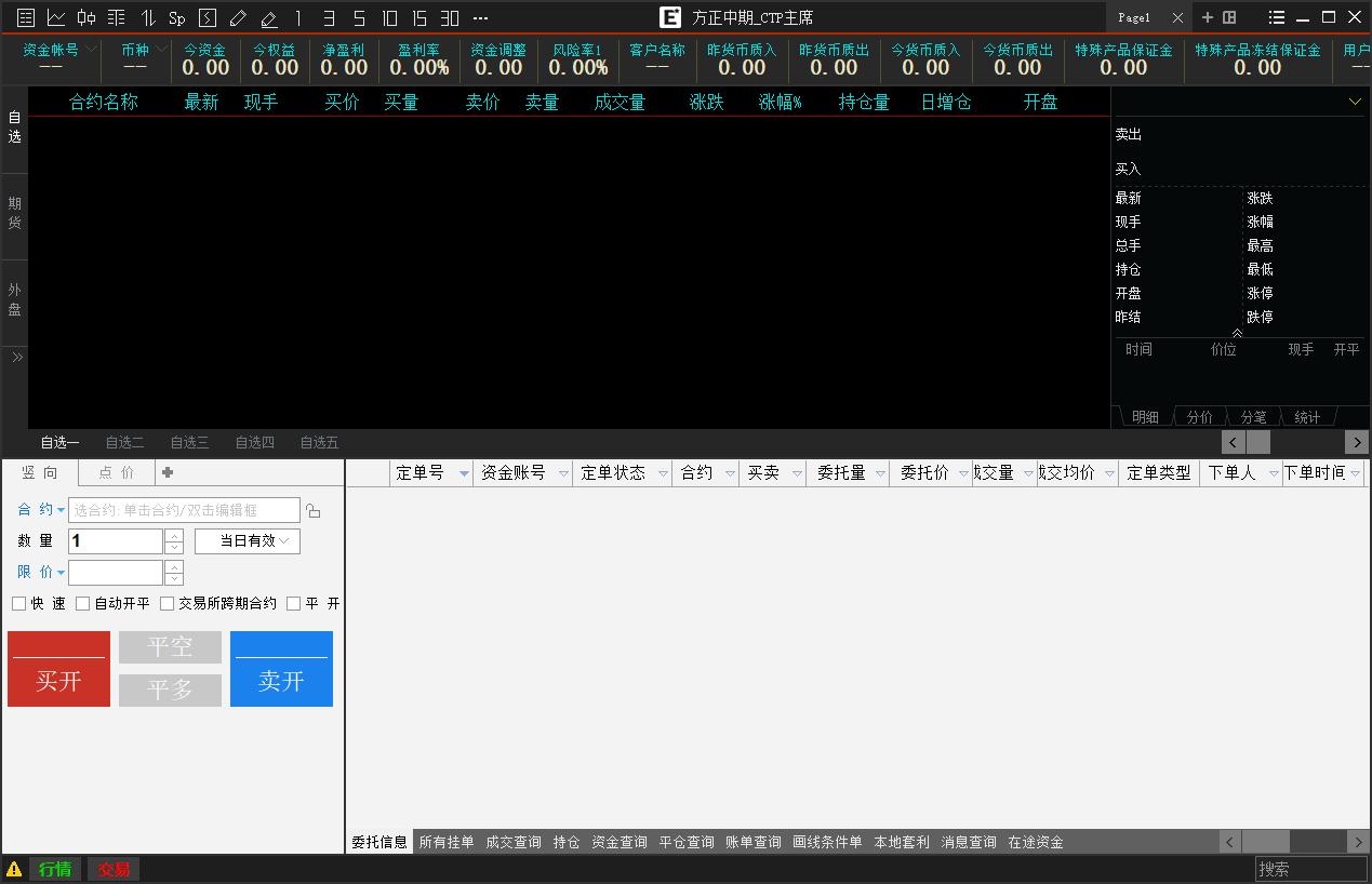 方正中期仿真极星客户端v9.3.31.266 官方版