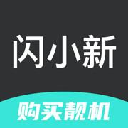 闪小新app(二手手机)v1.0.12 官方版
