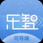 乐智司导appv0.0.1 最新版
