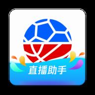 腾讯体育直播助手appv1.0.0.1 最新版