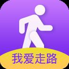 我爱走路appv1.0.0 官方版