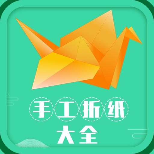 手工折纸大全appv1.2 最新版