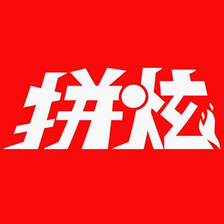 拼炫app(拼团购物)v0.0.5 手机版