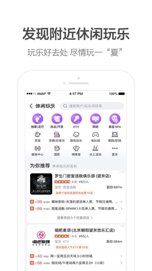 高德地图下载苹果版v10.65.0 IOS版