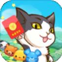 一起来养猫红包版v1.0.0 安卓版