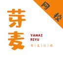 芽麦日语v10.6.2 最新版