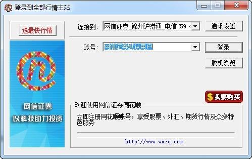 网信证券同花顺v2020.08.11 官方版