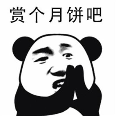 中秋节吃月饼的搞笑节日表情包 赏个月饼吃吃吧