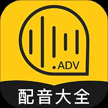 广告配音大全appv1.0.1 手机版