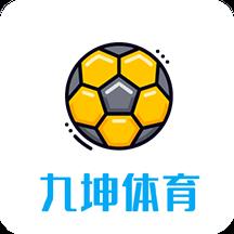 九坤体育v1.0 手机版