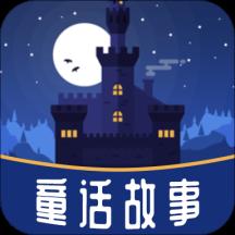 YY童话故事v1.9 手机版