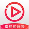 爱转短视频appv1.0.0 红包版